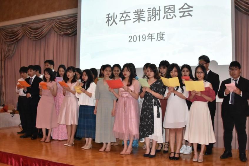 IPU・環太平洋大学 秋季卒業式を挙行しました
